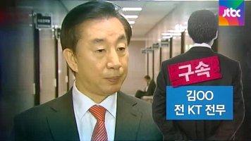 [국회] KT 전 임원 구속..김성태, '딸 특혜채용' 달라진 해명