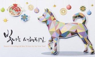 [상품정보] 2018년 새해인사는 우체국 연하장으로~~~