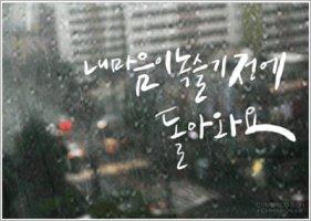 ☆~비는 그리움이 되어...♡˚。