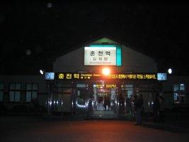 신동호 시인의 시노래 - 춘천역