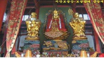 김교각 스님과 무상선사 이야기