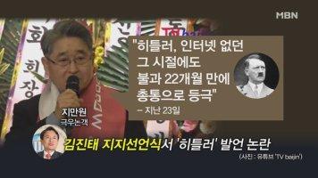[MBN 뉴스앤이슈] 김진태 지지행사서 나온 지만원의 '히틀러' 발언 논란