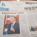 매일경제신문 읽기- 모바일? 종이신문?