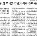 [부산일보] 시의회 무시한 김병기 국장 문책하라