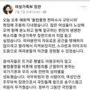 보력지원🔥혜화 시위 지지발언하신 여성 가족부 '정현백' 장관님 도와드리자