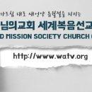 하나님의교회) 믿기만 하면 무조건 구원받는다?
