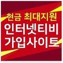 KT 인터넷 tv 결합상품
