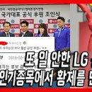 (많은 Youtube 들)비인기종목'스켈레톤','윤성빈'후원한 LG/外...많음.