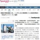 [JP] 한국 5G시대 개막, 세계 최초 상용화, 일본반응