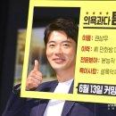 성동일 권상우 탐정 리턴즈로 컴백~