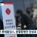 [아시아경제TV] 롯데지주 분할합병안 주총 통과…황각규 비상경영 체제