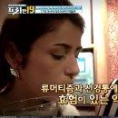 프리한19 온천 133회 재방송 러시아 중국 강화 석모도 태국 필리핀 '쿠사츠' 19위...