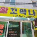 생생정보에 꼬막맛집으로 나온 천안 목천 <왕꼬막나라> 리얼 후기