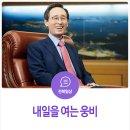 내일을 여는 웅비 - 송하진 도지사 인터뷰