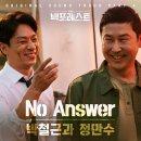 박철근과 정만수-No Answer (빅포레스트 OST)[가사/듣기]