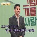"""'어쩌다어른' 강형욱, 방탄 뷔에 감탄 """"진정한 반려인의 마음"""""""