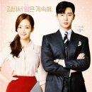 tvN_수목드라마_김비서가 왜 그럴까_OST 전곡 ♬