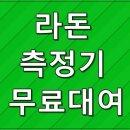 서울시 라돈 측정기 무료 대여