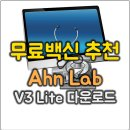 무료백신 추천 안랩 V3 Lite 다운로드 및 광고 제거