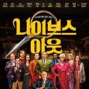 1/29 (<b>금</b>) 밤 10시 <b>TV</b>최초 공개되는 영화.jpg