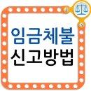 고용노동부(노동청) 임금체불 신고방법과 신청서류