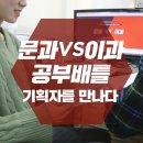 스카이에듀X매일프로젝트 START! - 기획자를 만나다