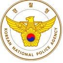 경찰 계급 서열