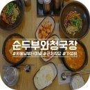 """남부터미널 맛집, 푸짐하고 저렴한 한식 맛집 """"순두부와 청국장"""""""