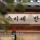 수미네 반찬 여름김치 (오이소박이&가지김치)레시피~~~