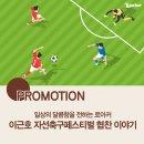 [프로모션] 일상의 달콤함을 전하다! 이근호 자선축구페스티벌 로아커 협찬 이야기
