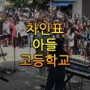 집사부일체 차인표 아들 학교 위치와 정보