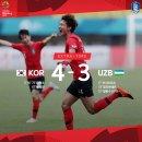 2018 아시안게임 축구 4강전 한국 베트남 4강전