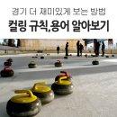 동계올림픽 종목 컬링 규칙, 용어, 점수계산법 알아보기!