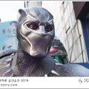 적묘의 부산]남포동,블랙팬서 부산촬영 기념 조각상 파손, 철거 완료