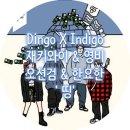 [Dingo X Indigo (재키와이, 영비, 오션검, 한요한)_띵] 힙합 , 신곡추천 , 뮤직...