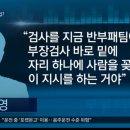 고영태 측, 검찰 인사 개입 정황…수사 기획한 듯