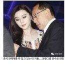 중국 정계와 얽힌 스캔들 - 판빙빙과 왕치산의 관계