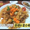 생활의 달인 아산 탕수육 달인 중국집 맛집 목화반점 은둔식당 은둔식달