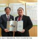 판교에가면, 성남시 공유경제기업 지정