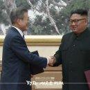 위원장 - 남북 정상 '9월 평양공동선언' 채택(평양 공동선언 합의서)