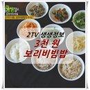 2TV 생생정보 초저가의 비밀 8가지 나물, 3천원 보리비빔밥 웰빙비빔밥뷔페
