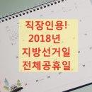 2018년 지방선거일 포함 전체 공휴일