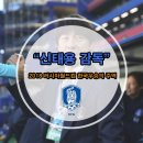 신태용감독 2018 러시아월드컵 한국우승의 주역