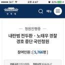 [청원] 내란범 전두환, 노태우 경호 중단 (5.18) ★2018년기준 9억원 소요! 9억...