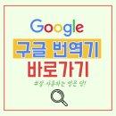 <b>구글</b> 번역기 바로가기