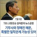 "[TBS교통방송] 천정배 ""기무사와 청해진해운, 특별한 밀착관계 가능성 있어"""