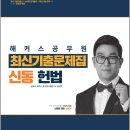 [신동욱 헌법]2018 해커스 공무원 최신기출문제집 신동 헌법,신동욱, 해커스