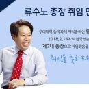 한국방송통신대학교 제7대 류수노총장 취임