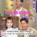 '라디오스타' 이정진, '♥이유애린' 열애 비화 공개...동시간대 1위