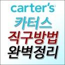 <b>카터스</b> 직구방법 최신판 + <b>카터스</b> 사이즈,<b>Carter</b>'<b>s</b>